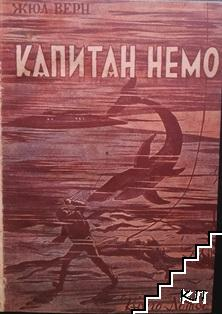 Капитан Немо / Превратътъ / Загадачниятъ лъчъ