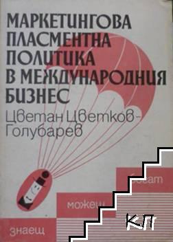 Маркетингова пласментна политика в международния бизнес