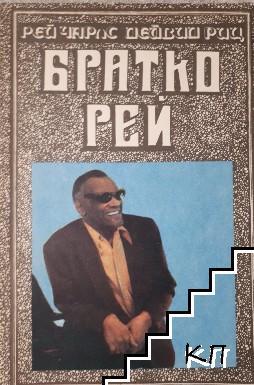 Братко Рей. Книги за бележити музиканти