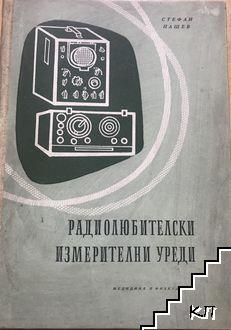 Радиолюбителски измерителни уреди