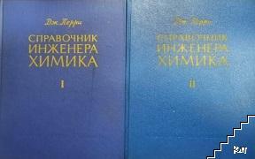 Справочник инженера-химика. Том 1-2