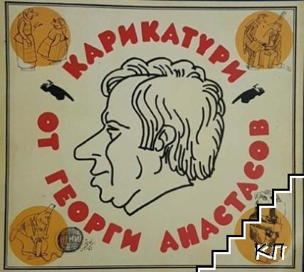 Карикатури от Георги Анастасов