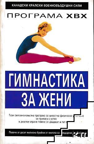 Програма XBX: Гимнастика за жени