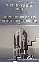 """Град с един-единствен жител. """"Ричард Трети"""" няма да се играе, или сцени от живота на Майерхолд"""