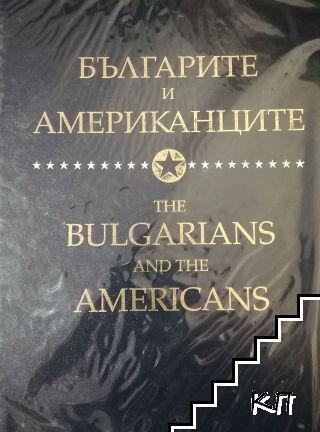 Българите и американците / The Bulgarians and the Americans