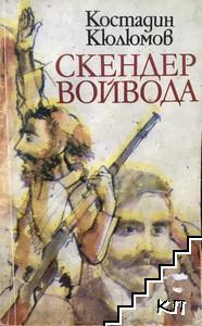 Скендер войвода