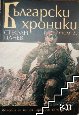 Български хроники. Том 3
