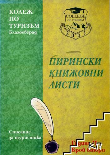 Пирински книжовни листи. Бр. 2 / 2006