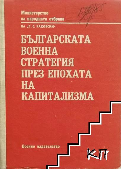 Българската военна стратегия през епохата на капитализма