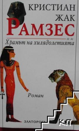 Рамзес. Книга 2: Храмът на хилядолетията