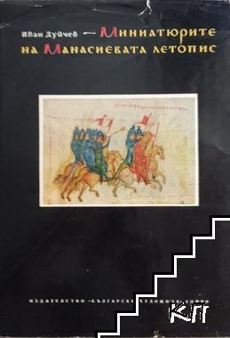 Миниатюрите на Манасиевата летопис