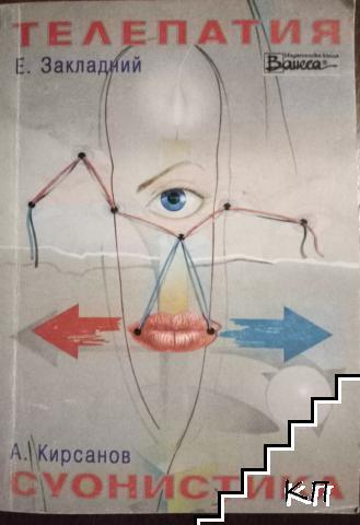 Телепатия / Суонистика