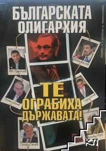 Българската олигархия. Те ограбиха държавата!