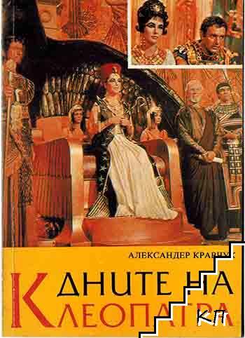 Дните на Клеопатра