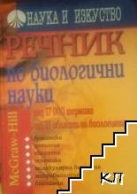 Речник по биологични науки