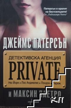 """Детективска агенция """"Private"""""""