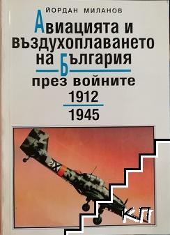 Авиацията и въздухоплаването на България през войните 1912-1945. Част 3