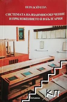 Системата на взаимно обучение и приложението й в България
