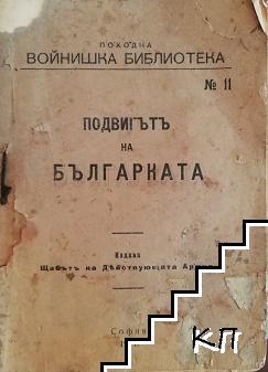 Подвигътъ на българката