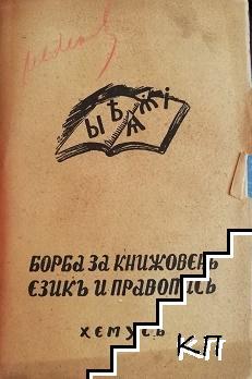 Борба за книжовенъ езикъ и правописъ