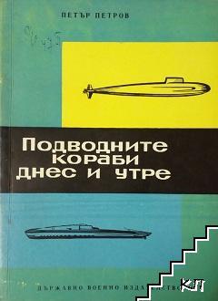 Подводните кораби днес и утре