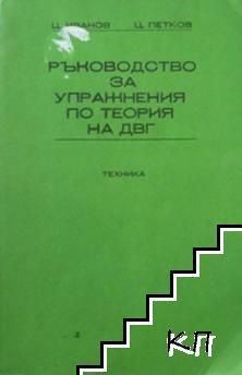 Ръководство за упражнения по теория на ДВГ