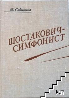 Шостакович-симфонист