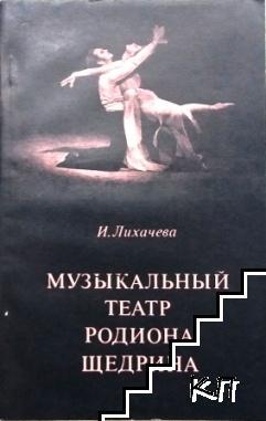 Музыкальный театр Родиона Щедрина