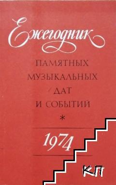 Ежегодник памятных музыкальных дат и событий 1974
