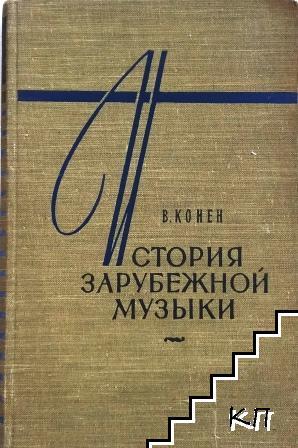 История зарубежной музыки. Вып. 1