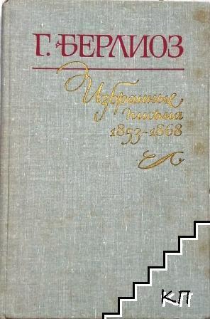 Избранные письма 1853-1868