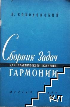 Сборник задач для практического изучения гармонии