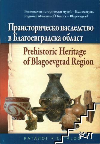 Праисторическо наследство в Благоевградска област / Prahistoric Heritage of Blagoevgrad Region