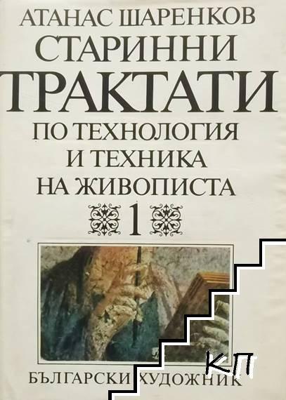 Старинни трактати по технология и техника на живописта. Том 1. Книга 1