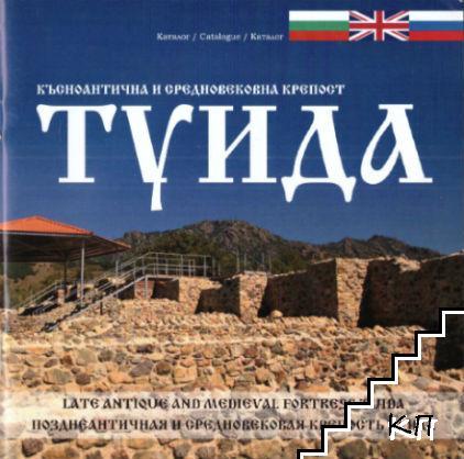 Късноантична и средновековна крепост Туида / Late Antique and medieval Fortress Tuida / Позднеантичная и средновековая крепость Туида