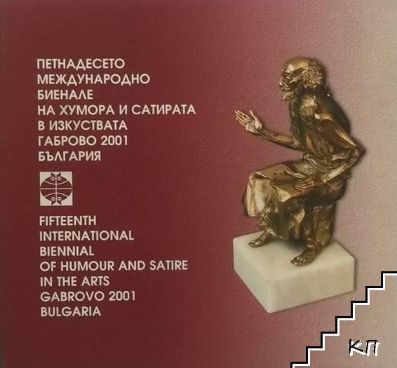 Петнадесето международно биенале на хумора и сатирата в изкуствата, Габрово 2001, България