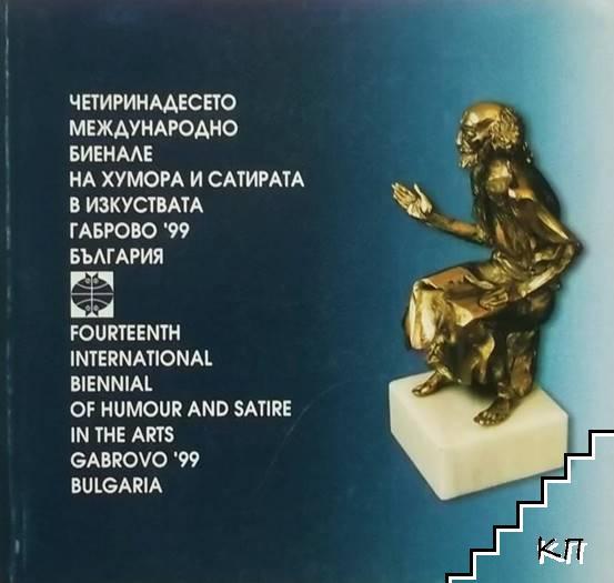 Четиринадесето международно биенале на хумора и сатирата в изкуствата, Габрово 1999, България
