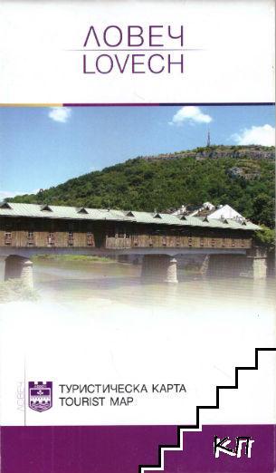 Ловеч. Туристическа карта / Lovech. Tourist map