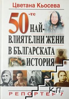 50-те най-влиятелни жени в българската история