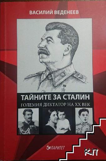 Тайните за Сталин