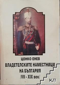 Владетелските наместници на България VII-XIX век