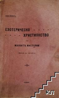 Езотерическо християнство, или малките мистерии