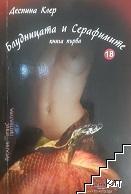 Блудницата и серафимите. Книга 1