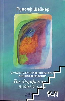 Духовните, културно-исторически и социални основи на Валдорфската педагогика
