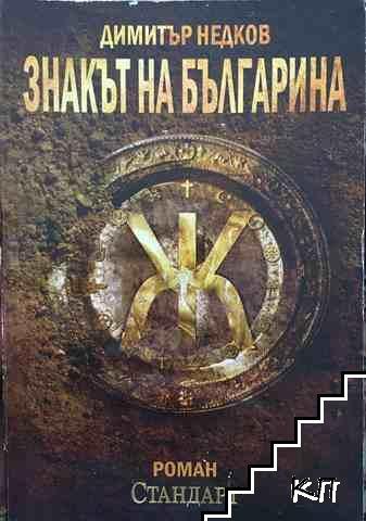 Знакът на българина