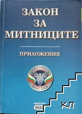 Закон за митниците