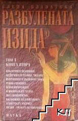 Разбулената Изида. Том 1. Книга 2: Ключ към тайните на древната и съвременната наука и теология