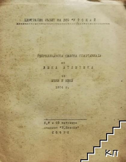 Републиканска селска спартакиада по лека атлетика за мъже и жени 1954 г.