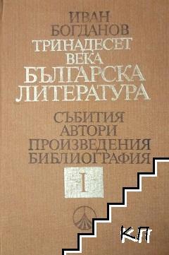 Тринадесет века българска литература. Събития, автори, произведения, библиография 681-1981. Том 1-2