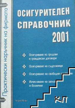 Осигурителен справочник 2001